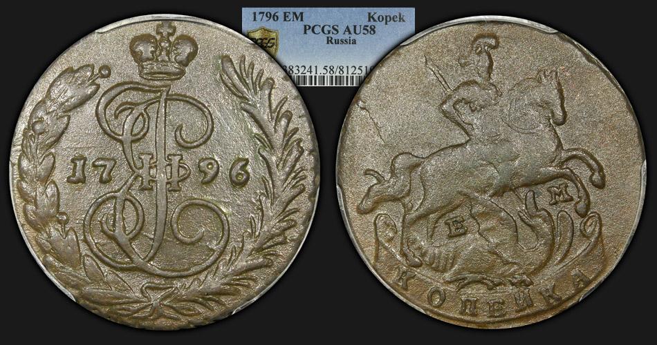 1796_EM_Russia_Kopek_PCGS_AU58_composite